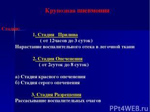 Крупозная пневмония Стадии: 1. Стадия Прилива ( от 12часов до 3 суток) Нарастани