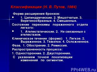 Классификация (Н. В. Путов, 1984) Форма расширения бронхов: 1. Цилиндрические. 2