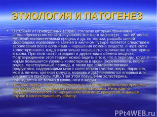 ЭТИОЛОГИЯ И ПАТОГЕНЕЗ В отличие от приведенных теорий, согласно которым причинам