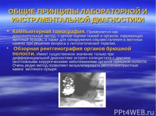 ОБЩИЕ ПРИНЦИПЫ ЛАБОРАТОРНОЙ И ИНСТРУМЕНТАЛЬНОЙ ДИАГНОСТИКИ Компьютерная томограф