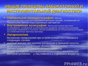 ОБЩИЕ ПРИНЦИПЫ ЛАБОРАТОРНОЙ И ИНСТРУМЕНТАЛЬНОЙ ДИАГНОСТИКИ Пероральная холецисто