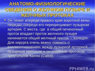 АНАТОМО-ФИЗИОЛОГИЧЕСКИЕ СВЕДЕНИЯ О ЖЕЛЧНОМ ПУЗЫРЕ И ЖЕЛЧНЫХ ПРОТОКАХ Он лежит вп