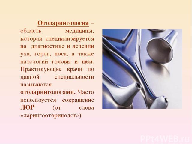 Отоларингология – область медицины, которая специализируется на диагностике и лечении уха, горла, носа, а также патологий головы и шеи. Практикующие врачи по данной специальности называются отоларингологами. Часто используется сокращение ЛОР (от сло…