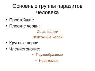 Основные группы паразитов человека Простейшие Плоские черви: Сосальщики Ленточны