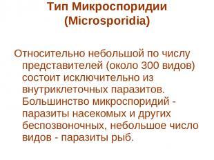 Тип Микроспоридии (Microsporidia)  Относительно небольшой по числу представител