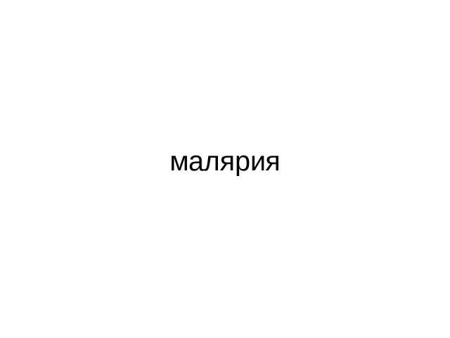 малярия
