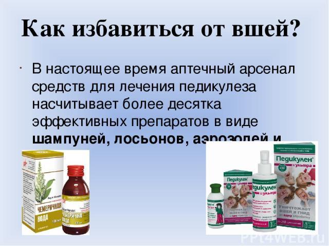 Как избавиться от вшей? В настоящее время аптечный арсенал средств для лечения педикулеза насчитывает более десятка эффективных препаратов в виде шампуней, лосьонов, аэрозолей и гелей.