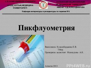 Выполнила: Кожамбердиева Е.В. 754гр. Проверила: ассистент Махмудова А.К. Алматы