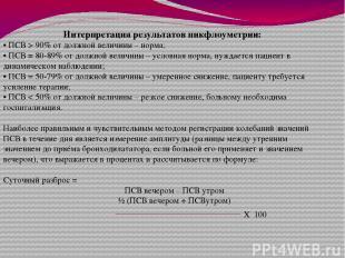 Интерпретация результатов пикфлоуметрии: • ПСВ > 90% от должной величины – норма