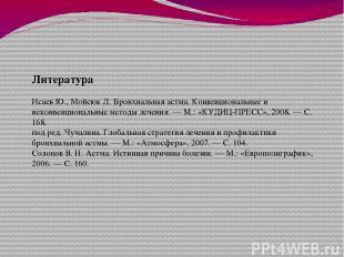 Литература Исаев Ю., Мойсюк Л. Бронхиальная астма. Конвенциональные и неконвенци