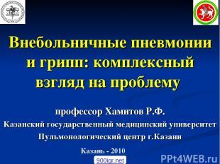 Внебольничные пневмонии и грипп: комплексный взгляд на проблему Казань - 2010 пр
