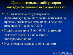 * Дополнительные лабораторно-инструментальные исследования (2) ЭКГ (выявление со