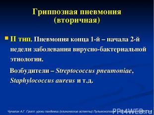 * Гриппозная пневмония (вторичная) II тип. Пневмония конца 1-й – начала 2-й неде