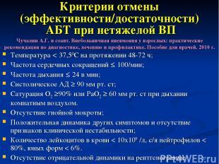 * Критерии отмены (эффективности/достаточности) АБТ при нетяжелой ВП Температура