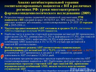 * Анализ антибактериальной терапии госпитализированных пациентов сВП в различны