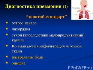 """* Диагностика пневмонии (1) """"золотой стандарт"""" острое начало лихорадка сухой (вп"""
