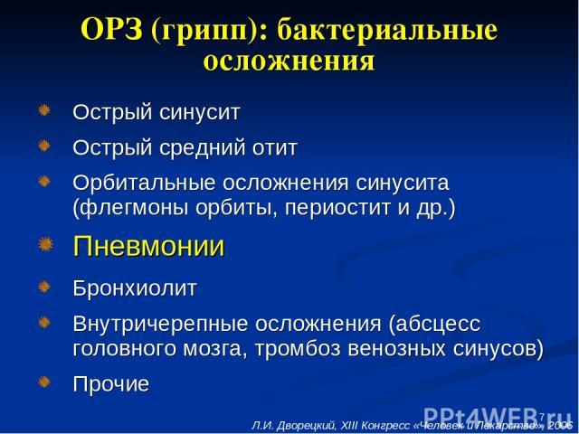 * Острый синусит Острый средний отит Орбитальные осложнения синусита (флегмоны орбиты, периостит и др.) Пневмонии Бронхиолит Внутричерепные осложнения (абсцесс головного мозга, тромбоз венозных синусов) Прочие ОРЗ (грипп): бактериальные осложнения Л…
