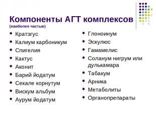 Компоненты АГТ комплексов (наиболее частые) Кратэгус Калиум карбоникум Спигелия
