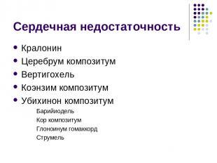 Сердечная недостаточность Кралонин Церебрум композитум Вертигохель Коэнзим компо