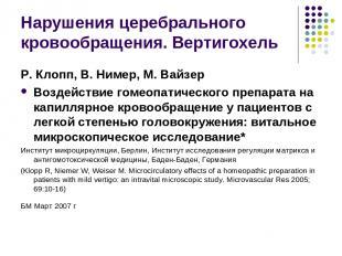 Нарушения церебрального кровообращения. Вертигохель Р. Клопп, В. Нимер, М. Вайзе