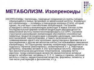 МЕТАБОЛИЗМ. Изопреноиды ИЗОПРЕНОИДЫ, терпеноиды, природные соединения из группы