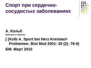 Спорт при сердечно-сосудистых заболеваниях А. Кольб Вайнгартен, Германия [ (Kolb