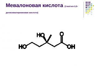 Мевалоновая кислота (3-метил-3,5-диоксивалериановая кислота)