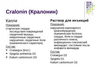 Cralonin (Кралонин) Капли Показания: старческое сердце, последствия повреждений