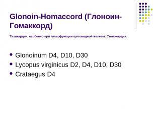 Glonoin-Homaccord (Глоноин-Гомаккорд) Тахикардия, особенно при гиперфункции щито