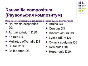 Rauwolfia compositum (Раувольфия композитум) Повышенное кровяное давление, эссен