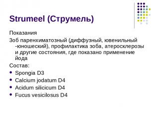 Strumeel (Струмель) Показания 3об паренхиматозный (диффузный, ювенильный -юношес