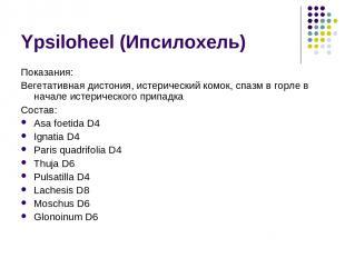 Ypsiloheel (Ипсилохель) Показания: Вегетативная дистония, истерический комок, сп