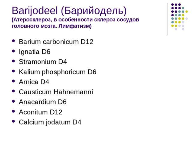 Barijodeel (Барийодель) (Атеросклероз, в особенности склероз сосудов головного мозга. Лимфатизм) Barium carbonicum D12 Ignatia D6 Stramonium D4 Kalium phosphoricum D6 Arnica D4 Causticum Hahnemanni Anacardium D6 Aconitum D12 Calcium jodatum D4