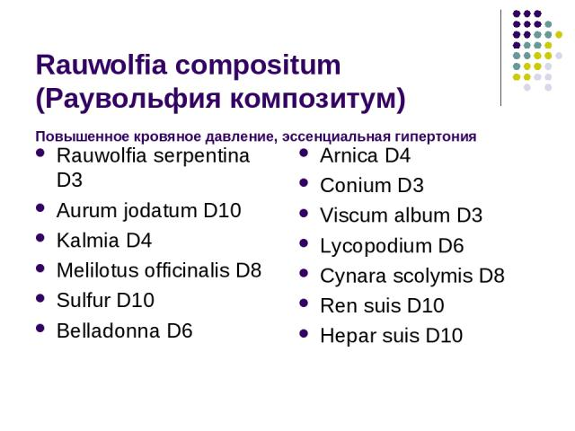 Rauwolfia compositum (Раувольфия композитум) Повышенное кровяное давление, эссенциальная гипертония Rauwolfia serpentina D3 Aurum jodatum D10 Kalmia D4 Melilotus officinalis D8 Sulfur D10 Belladonna D6 Arnica D4 Conium D3 Viscum album D3 Lycopodium …