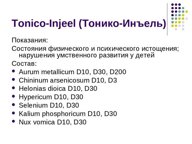 Tonico-Injeel (Тонико-Инъель) Показания: Состояния физического и психического истощения; нарушения умственного развития у детей Состав: Aurum metallicum D10, D30, D200 Chininum arsenicosum D10, D3 Helonias dioica D10, D30 Hypericum D10, D30 Selenium…