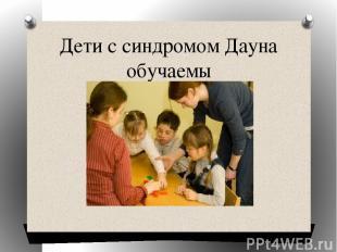 Дети с синдромом Дауна обучаемы