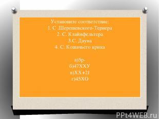 Установите соответствие: 1. С .Шерешевского-Тернера 2. С. Клайнфельтера 3.С. Дау
