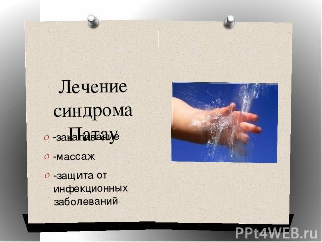 Лечение синдрома Патау -закаливание -массаж -защита от инфекционных заболеваний