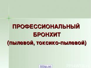 ПРОФЕССИОНАЛЬНЫЙ БРОНХИТ (пылевой, токсико-пылевой) 900igr.net