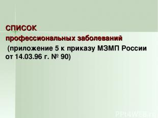 СПИСОК профессиональных заболеваний (приложение 5 к приказу МЗМП России от 14.03