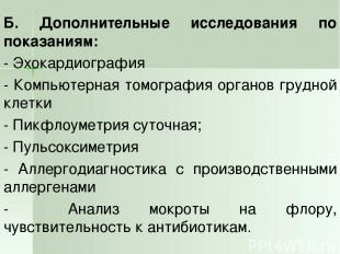 Б. Дополнительные исследования по показаниям: - Эхокардиография - Компьютерная т
