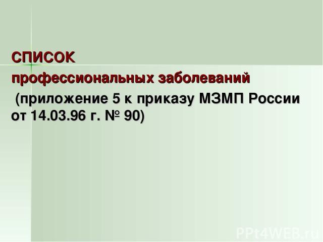 СПИСОК профессиональных заболеваний (приложение 5 к приказу МЗМП России от 14.03.96 г. № 90)