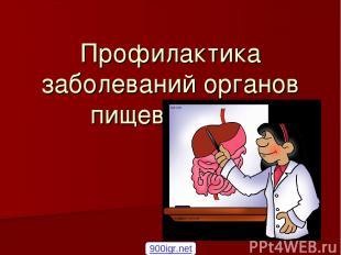 Профилактика заболеваний органов пищеварения 900igr.net