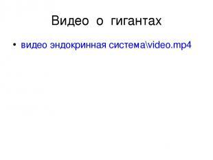 Видео о гигантах видео эндокринная система\video.mp4