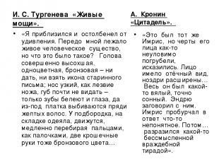 И. С. Тургенева «Живые мощи». «Я приблизился и остолбенел от удивления. Передо м