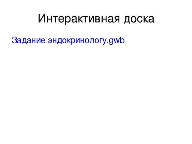 Интерактивная доска Задание эндокринологу.gwb