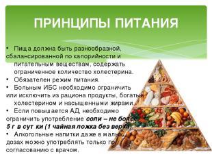 ПРИНЦИПЫ ПИТАНИЯ Пища должна быть разнообразной, сбалансированной по калорийност