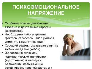 ПСИХОЭМОЦИОНАЛЬНОЕ НАПРЯЖЕНИЕ Особенно опасны для больных тяжелые и длительные с