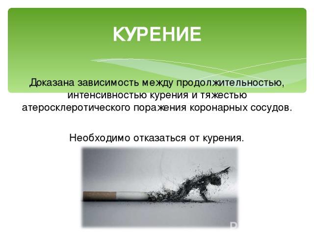 Доказана зависимость между продолжительностью, интенсивностью курения и тяжестью атеросклеротического поражения коронарных сосудов. Необходимо отказаться от курения. КУРЕНИЕ