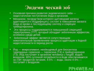 Эндеми ческий зоб Основная причина развития эндемического зоба — недостаточное п